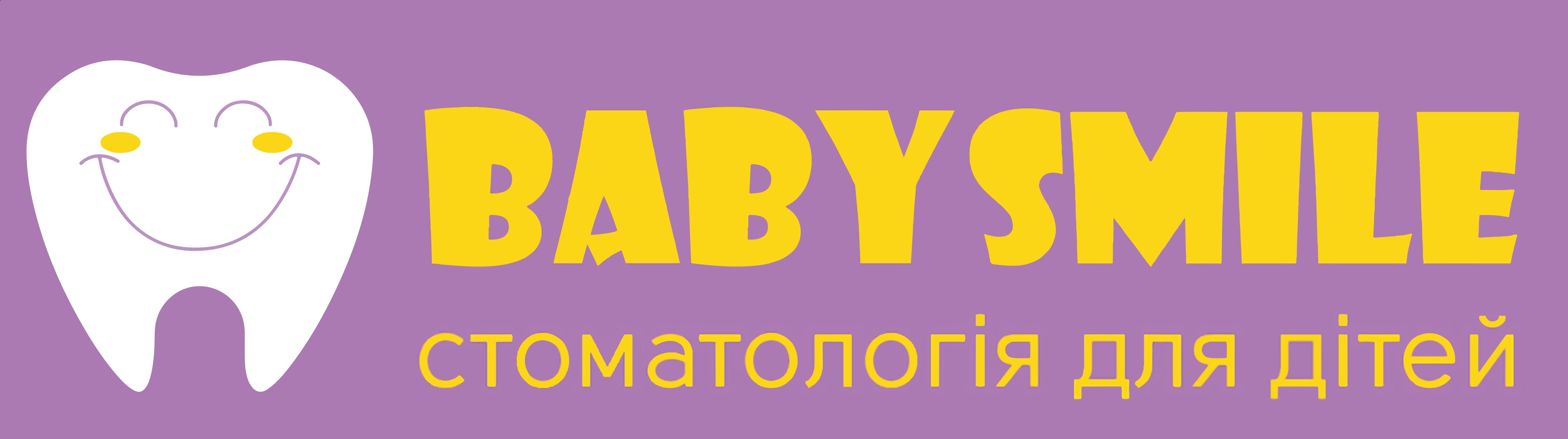 Логотип детской стоматологии Baby Smile