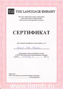 https://babysmiledent.com.ua/wp-content/uploads/2019/12/sertifikat1-4.png