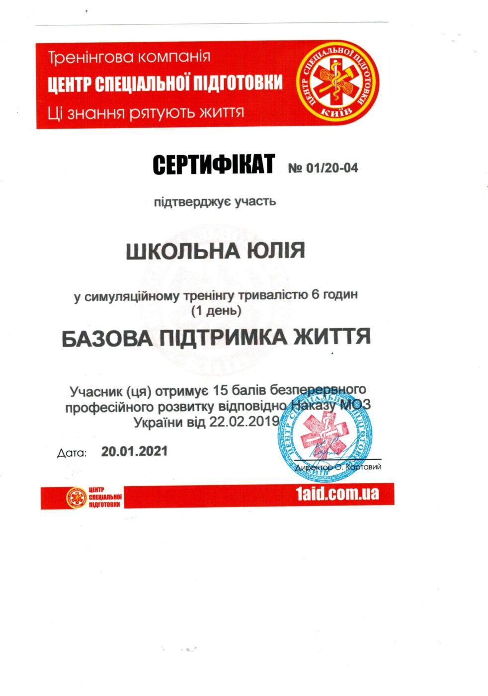 Сертификат детского стоматолога Школьной Юлии Анатолиевны об участии в тренинге (Базова підтримка життя)
