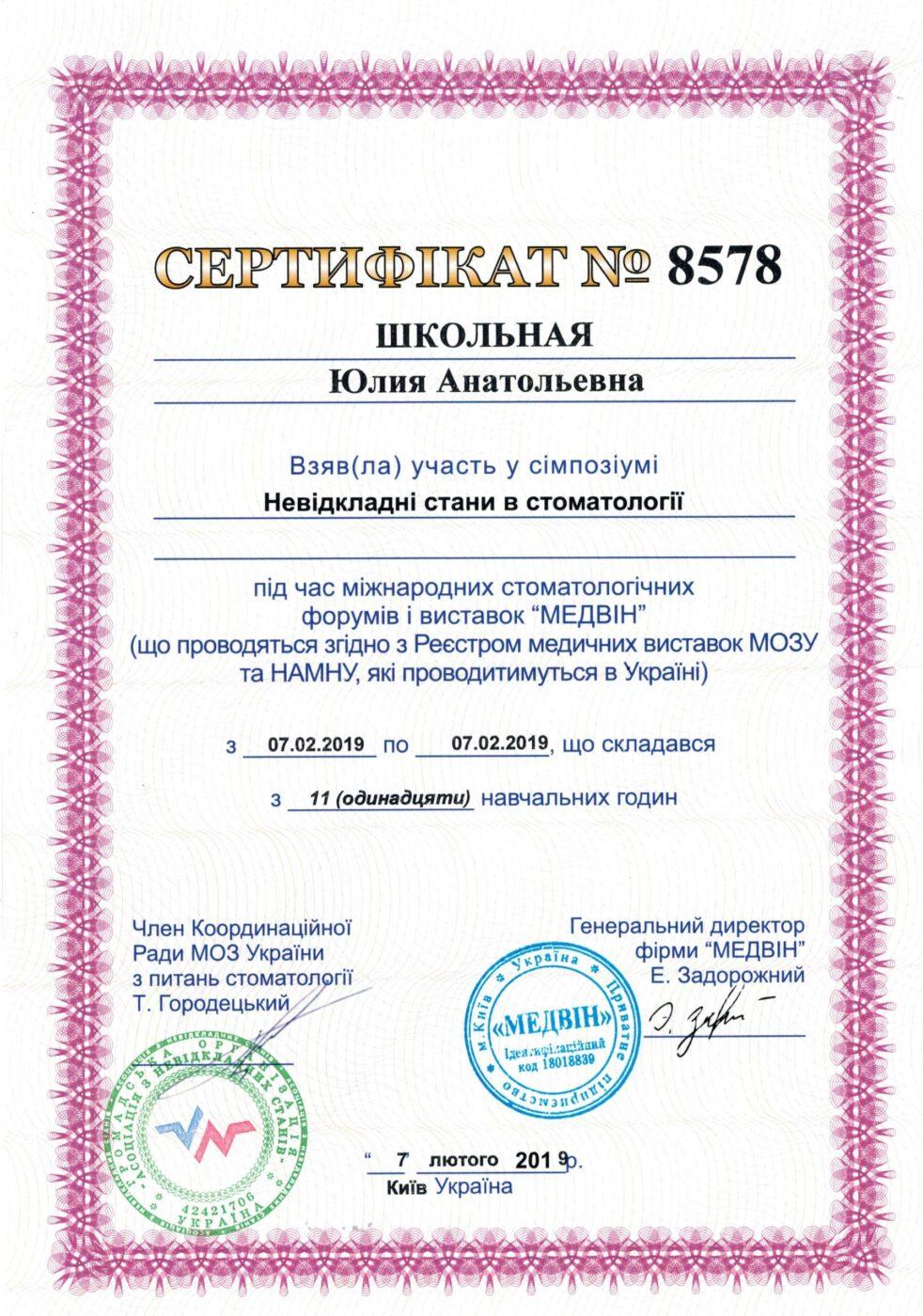 Сертифікат дитячого лікаря стоматолога Шкільної Юлії Анатоліївни об участі у симпозіумі (Невідкладні стани в стоматології)