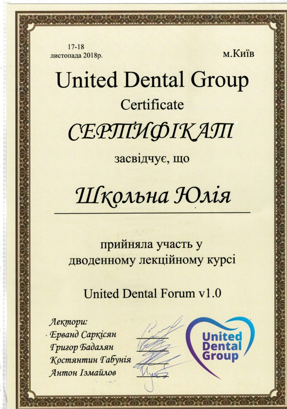 Сертифікат дитячого лікаря стоматолога Шкільної Юлії Анатоліївни об участі укурсі (United Dental Forum v1.0)
