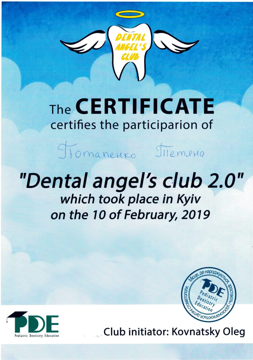 Сертифікат дитячого лікаря стоматолога Потапенко Тетяни Олексіївни об участі у курсі (Dental angel's club 2.0)