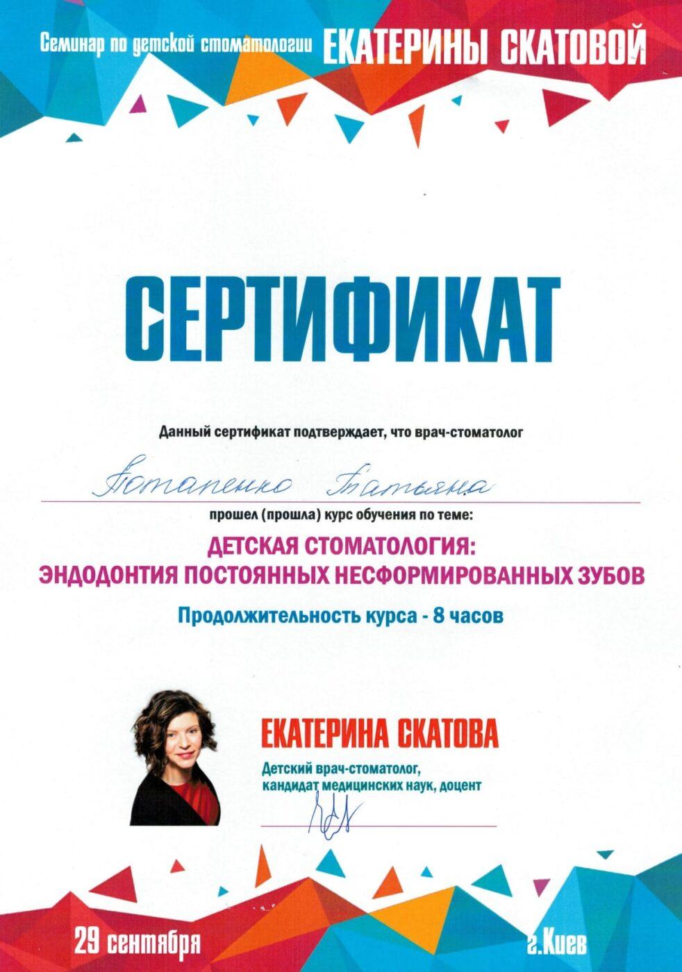 Сертифікат дитячого лікаря стоматолога Потапенко Тетяни Олексіївни об участі у курсі (ДЕТСКАЯ СТОМАТОЛОГИЯ: ЭНДОДОНТИЯ ПОСТОЯННЫХ НЕСФОРМИРОВАННЫХ ЗУБОВ)