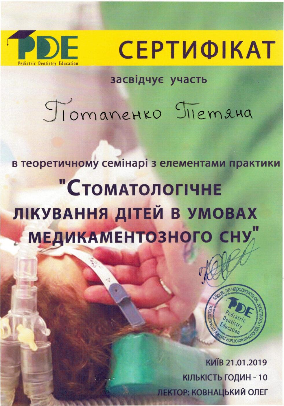 Сертифікат дитячого лікаря стоматолога Потапенко Тетяни Олексіївни об участі у семінарі (Стоматологічне ЛІКУВАННЯ ДІТЕЙ В УМОВАХ МЕДИКАМЕНТОЗНОГО СНУ)
