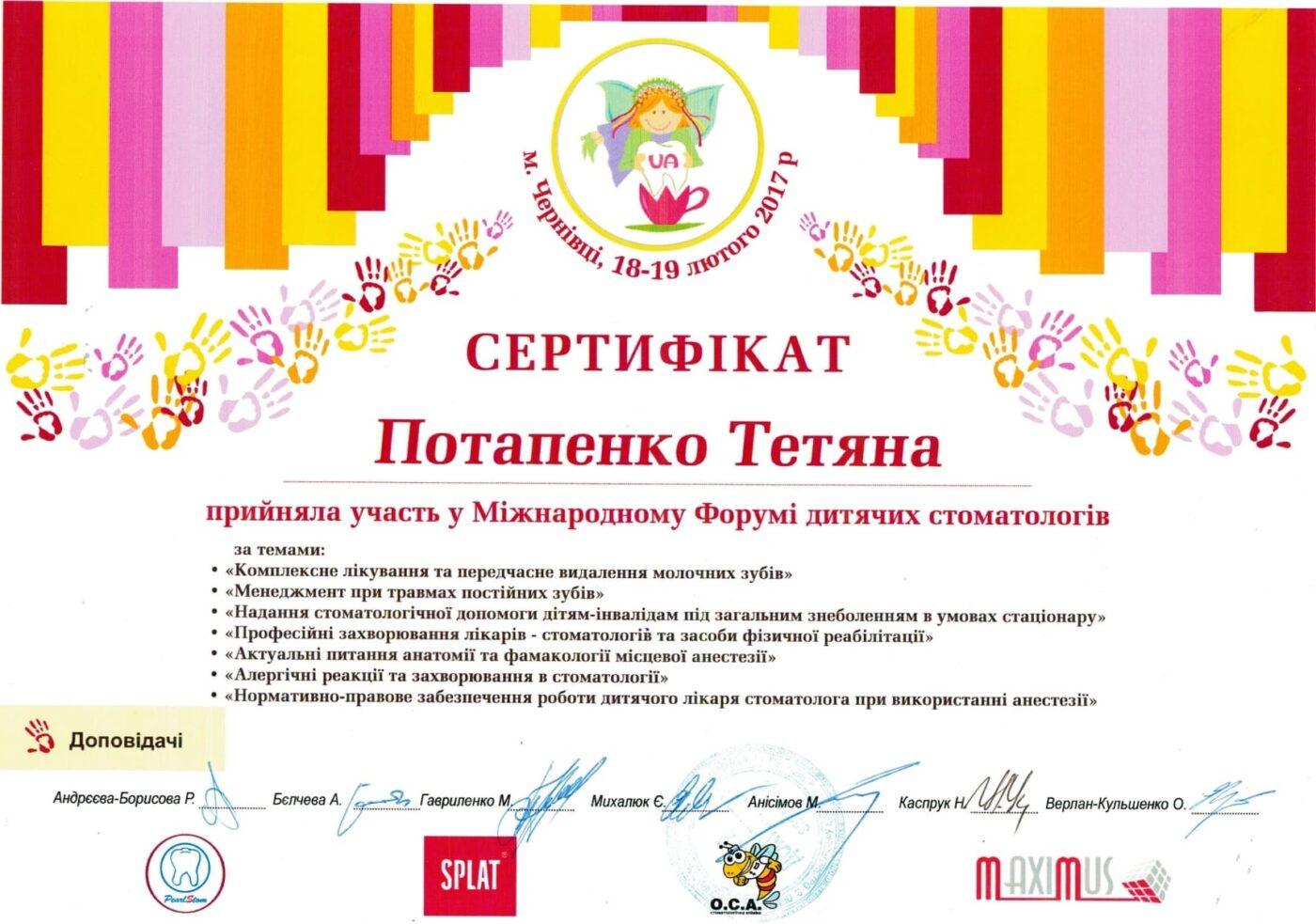 Сертифікат дитячого лікаря стоматолога Потапенко Тетяни Олексіївни об участі у (Міжнародному Форумі дитячих стоматологів)