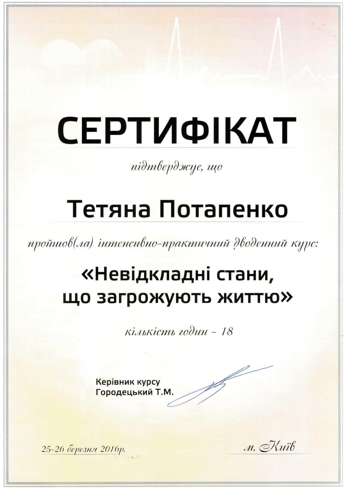 Сертифікат дитячого лікаря стоматолога Потапенко Тетяни Олексіївни об участі у курсі (Невідкладні стани, що загрожують життю)