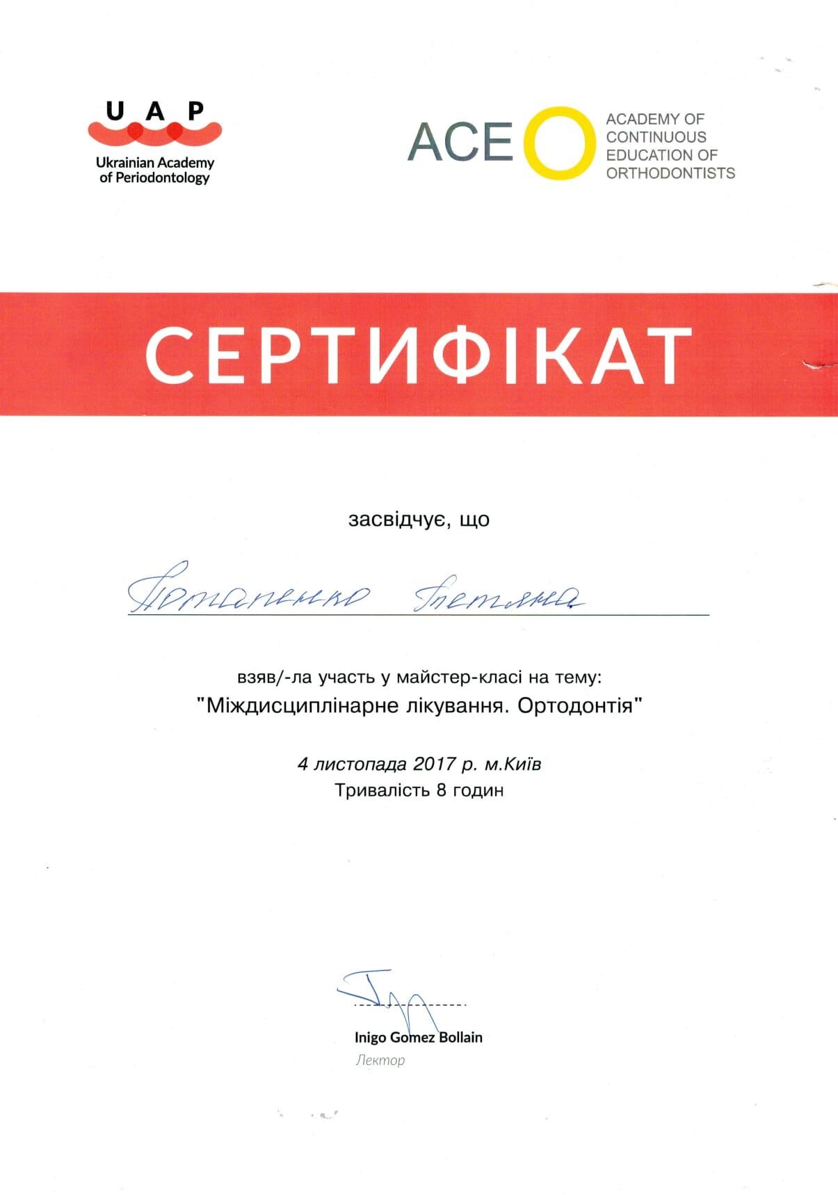 Сертифікат дитячого лікаря стоматолога Потапенко Тетяни Олексіївни об участі у курсі (Міждисциплінарне лікування. Ортодонтія)