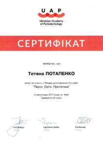 Потапенко