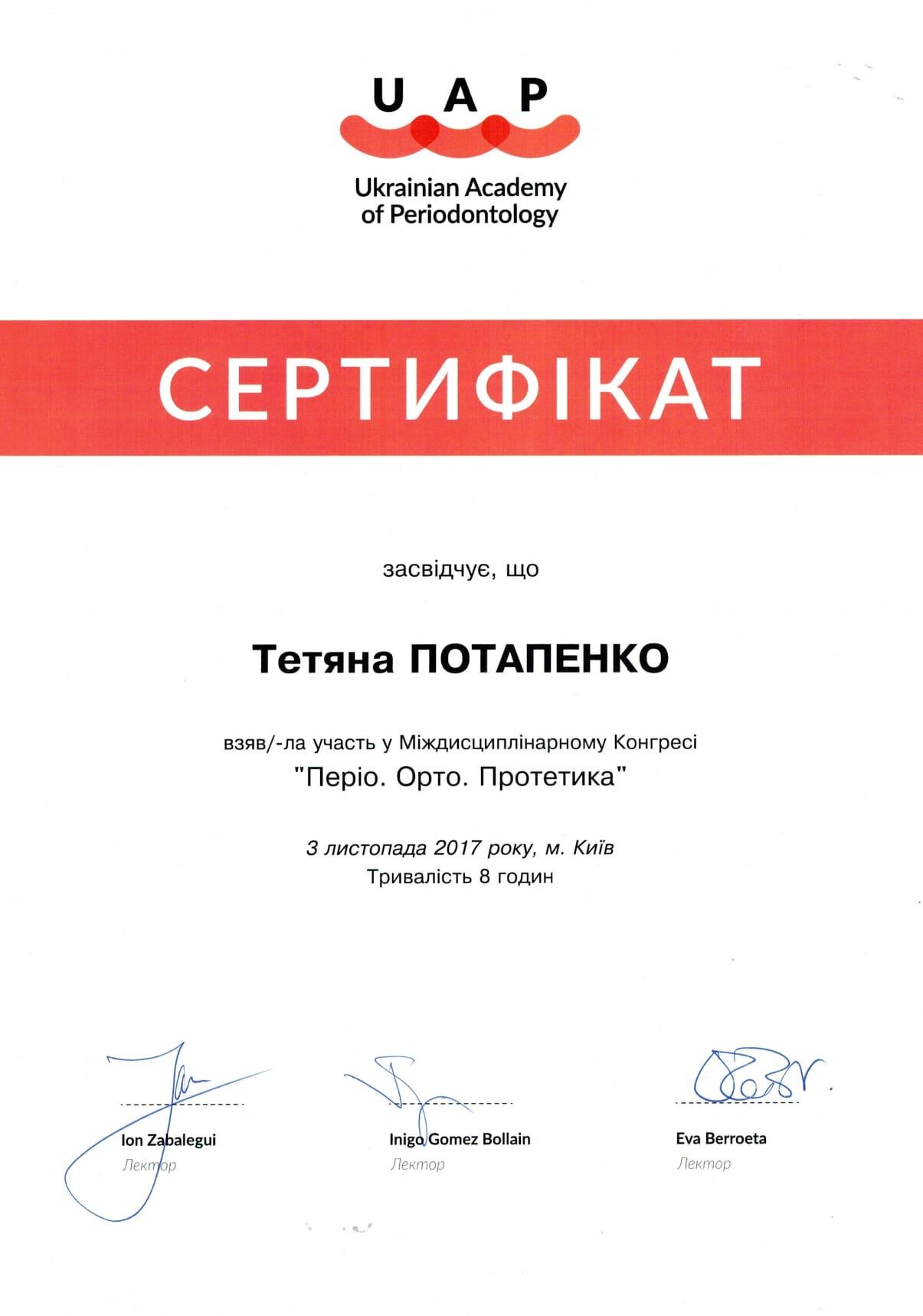 Сертифікат дитячого лікаря стоматолога Потапенко Тетяни Олексіївни об участі у конгресі (Періо. Орто. Протетика)