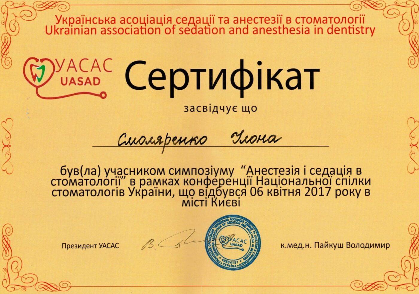 Сертификат подтверждающий участие Илоны Смоляренко в курсе - Анестезия и седация в стоматологии