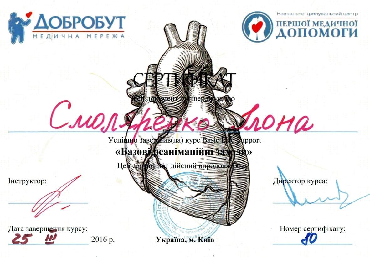 Сертифікат дитячого лікаря стоматолога Смоляренко Ілони Олегівни об участі у курсі (Базові реанімаційні заходи)