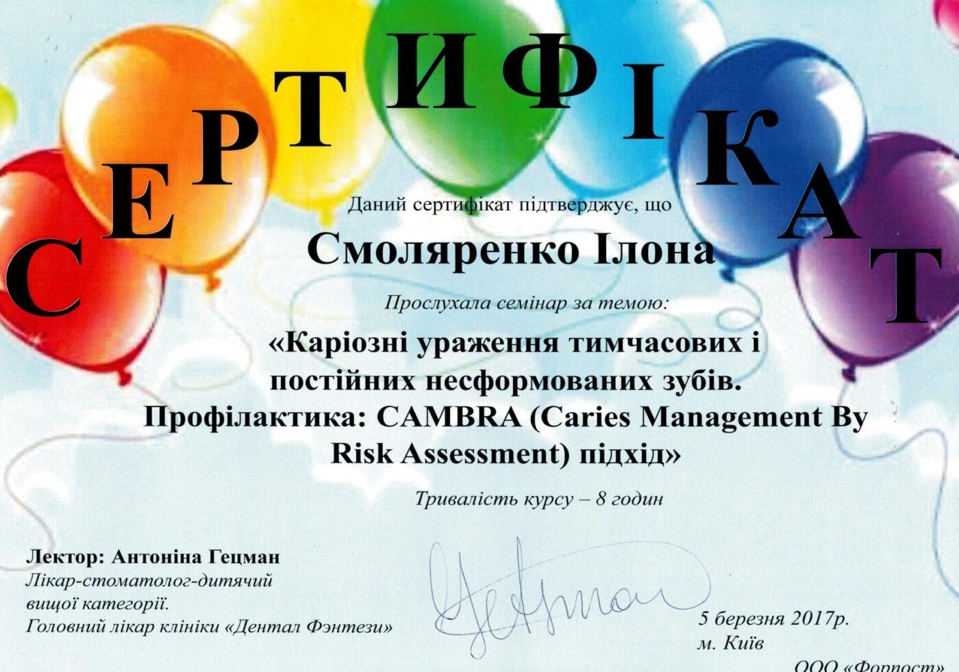 Сертифікат дитячого лікаря стоматолога Смоляренко Ілони Олегівни об участі у семінарі (Каріозні ураження тимчасових і постійних несформованих зубів. Профілактика: CAMBRA (Caries Management By Risk Assessment) підхід)