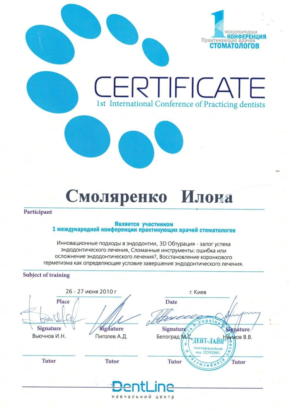 Сертифікат дитячого лікаря стоматолога Смоляренко Ілони Олегівни об участі у конференции (1 международной конференции практикующих врачей стоматологов)