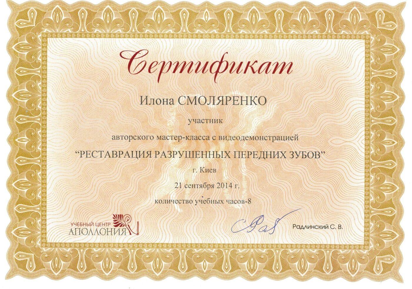 Сертификат подтверждающий участие Илоны Смоляренко в курсе - Реставрация повреждённых передних зубов