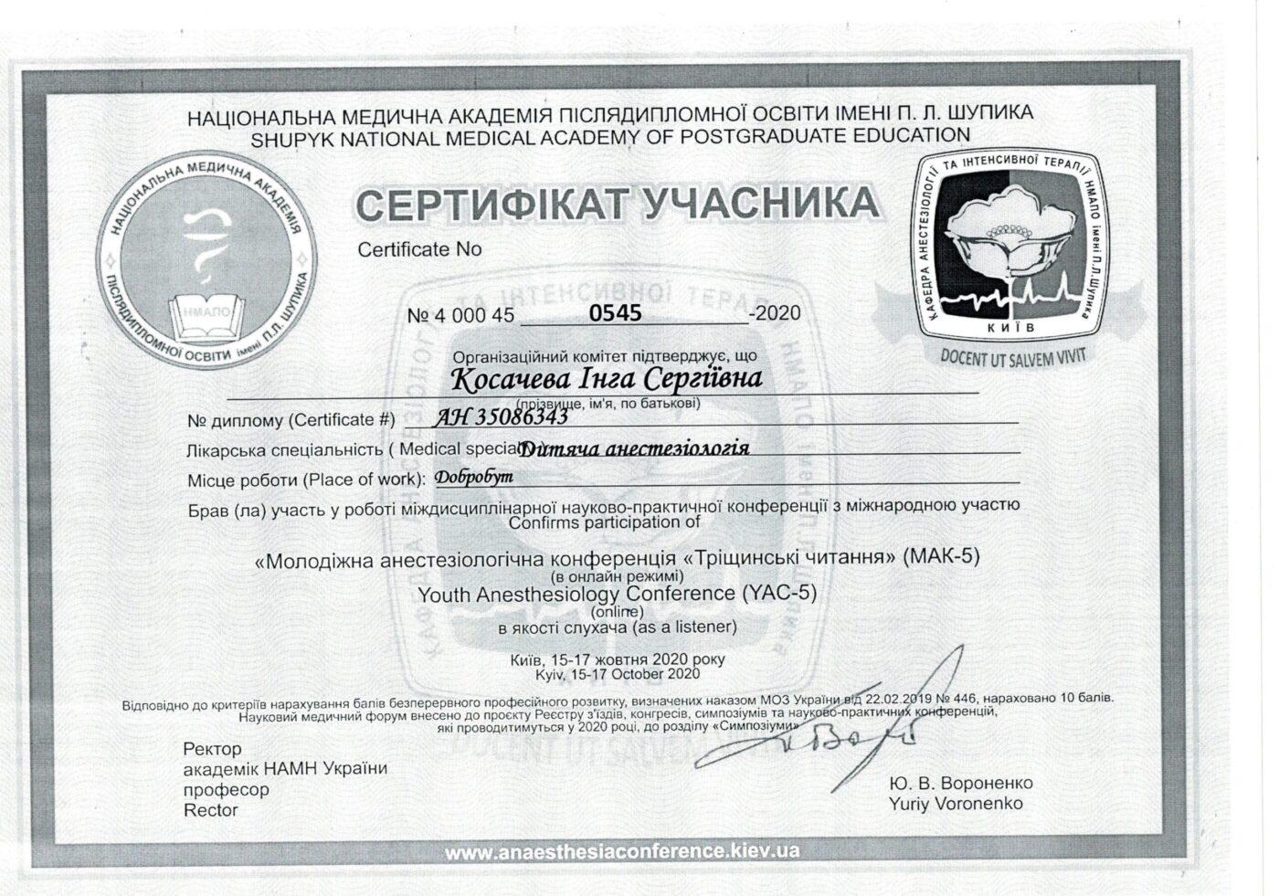 Сертификат подтверждающий участие Косачевой Инги в - Международная анестезиологическая конференция