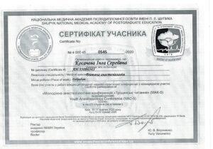 Косачова