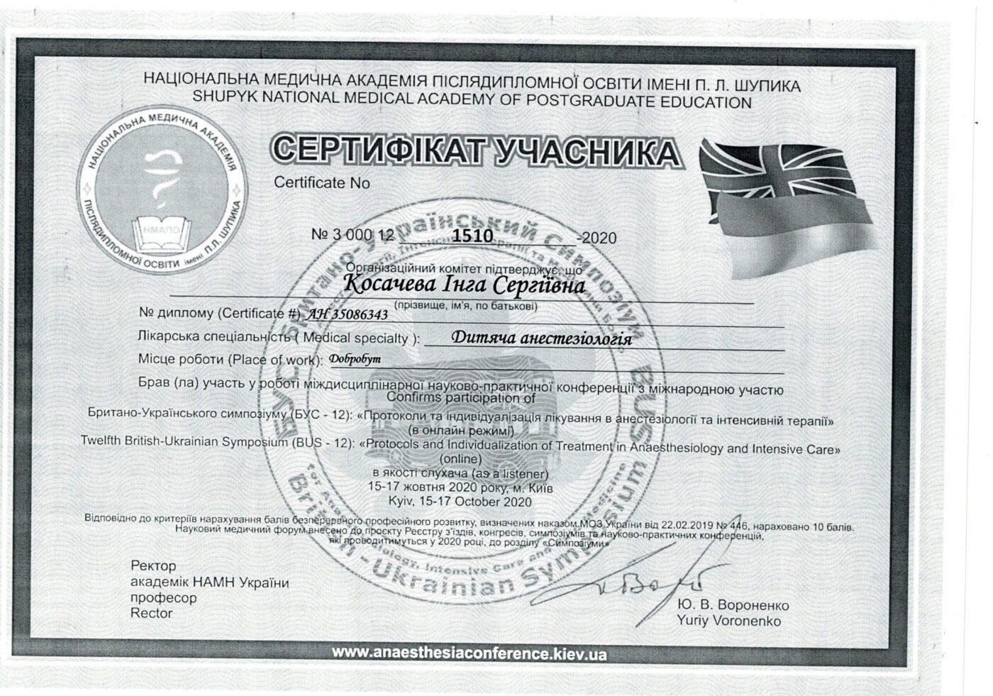 Сертифікат дитячого лікаря анестезіолога Косачевої Інги Сергіївни об участі у конференции (Протоколи та індивідуалізація лікування в анестезіології та інтенсивній терапії)