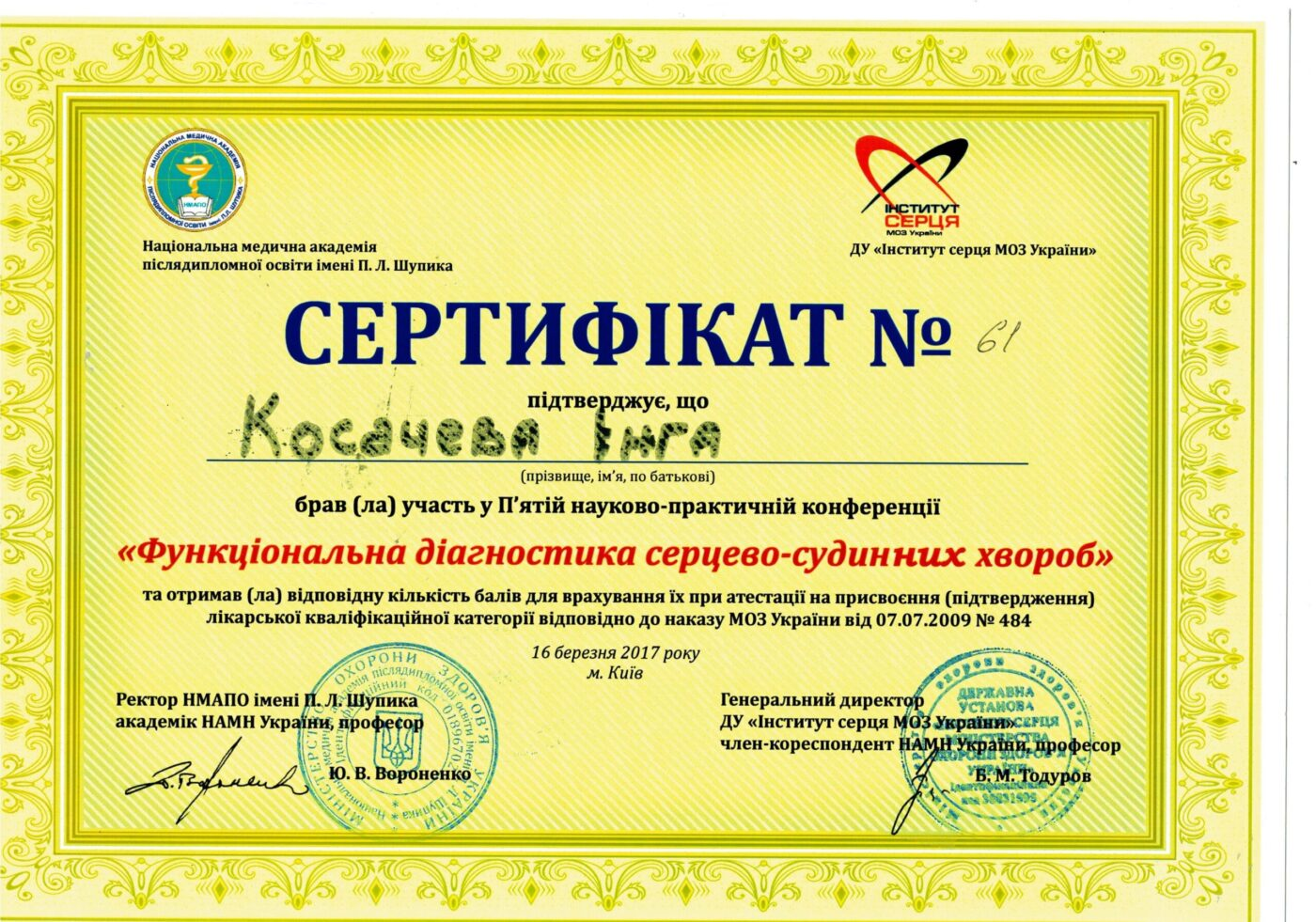 Сертификат подтверждающий участие Косачевой Инги в конференции - Функциональная диагностика сердечно-сосудистых болезней