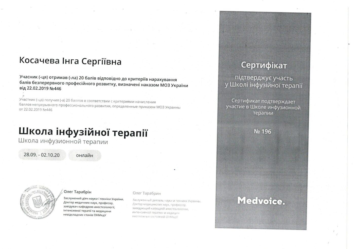 Сертификат подтверждающий участие Косачевой Инги в - инфузионной терапии