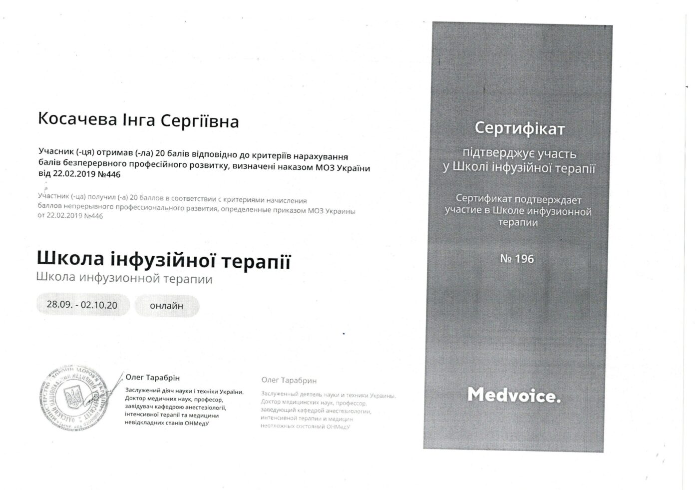Сертифікат дитячого лікаря анестезіолога Косачевої Інги Сергіївни об участі у курсі (Школа інфузійної терапії)