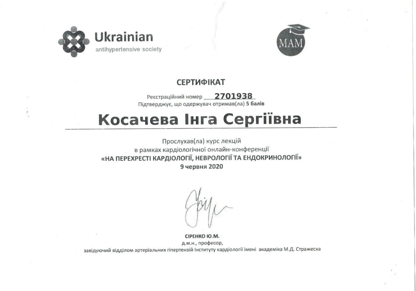 Сертифікат дитячого лікаря анестезіолога Косачевої Інги Сергіївни об участі у конференции (На перехресті кардіології, неврології та ендокринології)