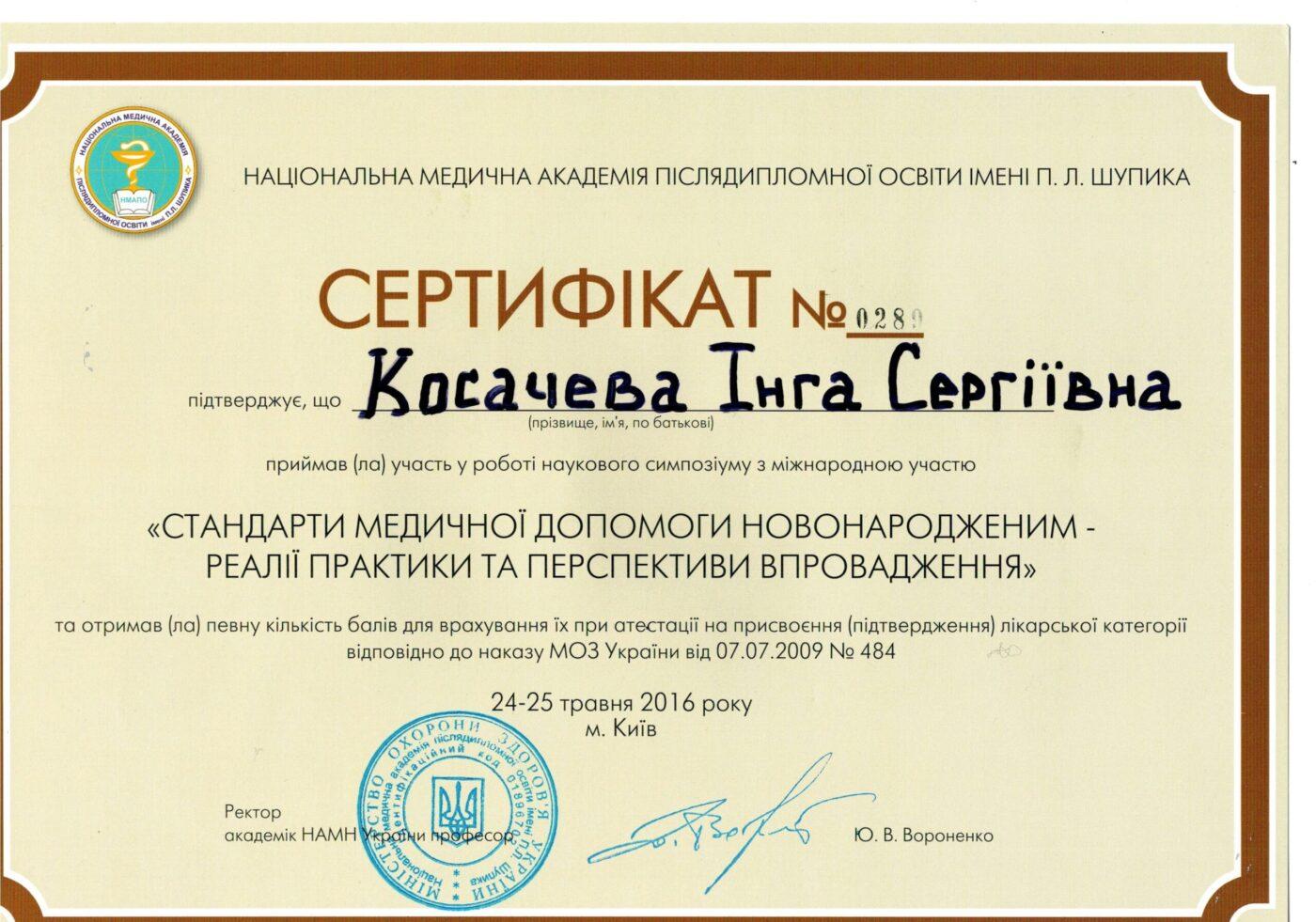 Сертифікат дитячого лікаря анестезіолога  Косачевої Інги Сергіївни об участі у курсі (Стандарти медичної допомоги новонародженим-реалії практики та перспективи впровадження)