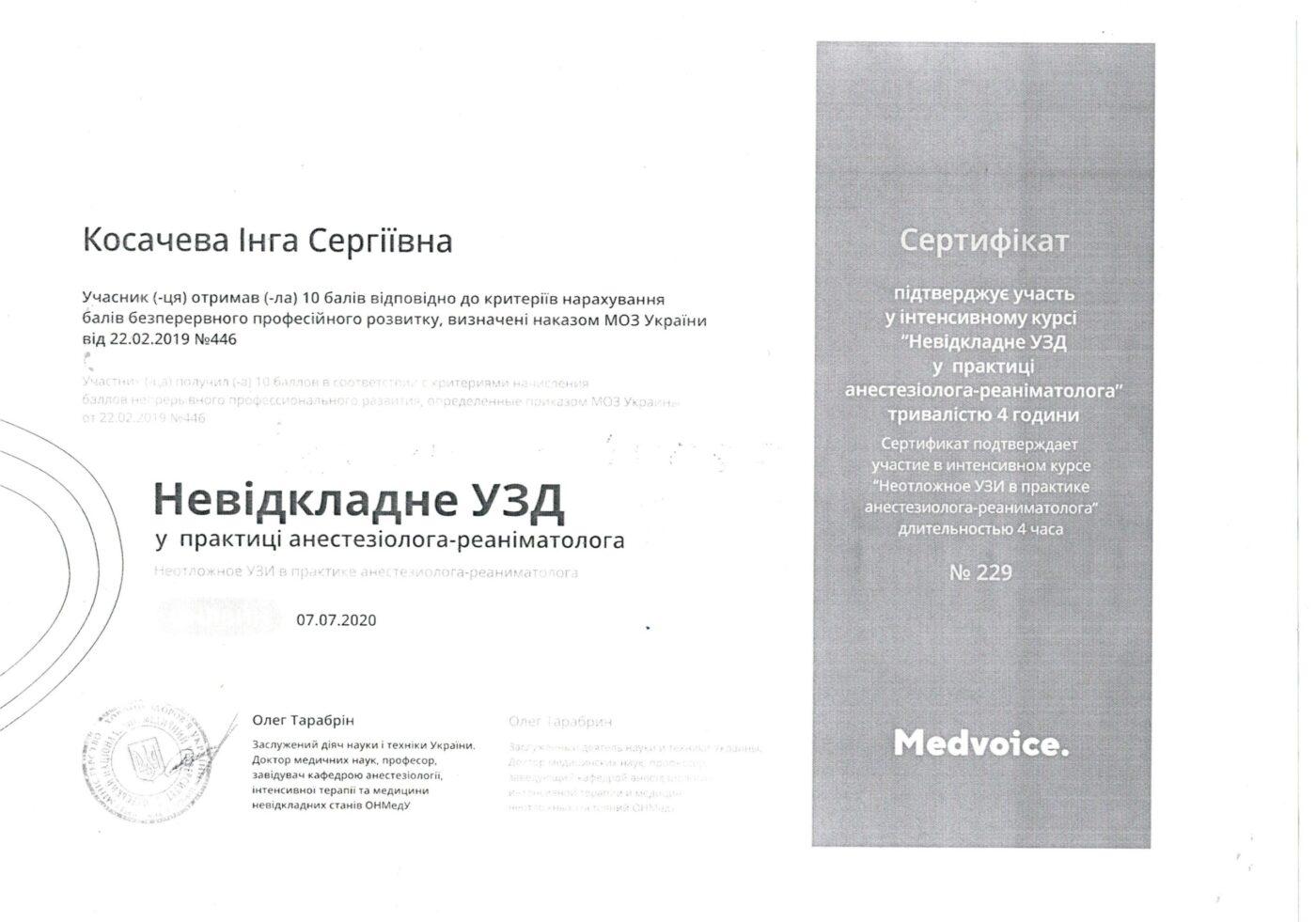 Сертифікат дитячого лікаря анестезіолога  Косачевої Інги Сергіївни об участі у курсі (Невідкладне УЗД у практиці анестезіолога-реаніматолога)