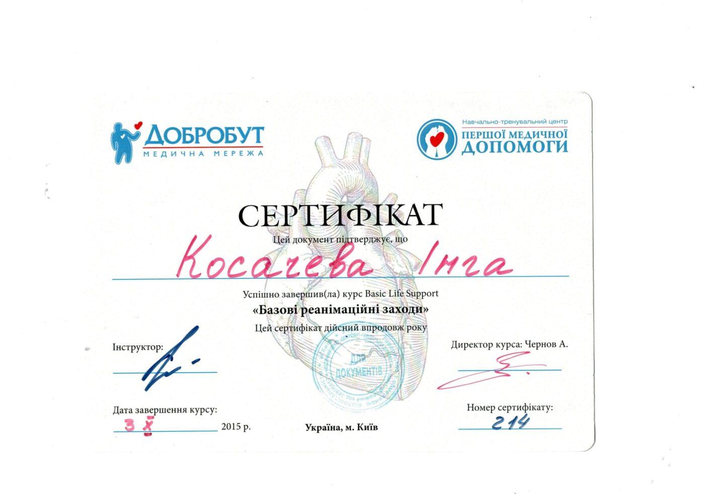 Сертифікат дитячого лікаря анестезіолога Косачевої Інги Сергіївни об участі у курсі (Базові реанімаційні заход)