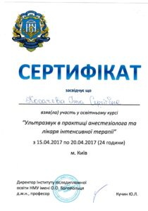 Косачева