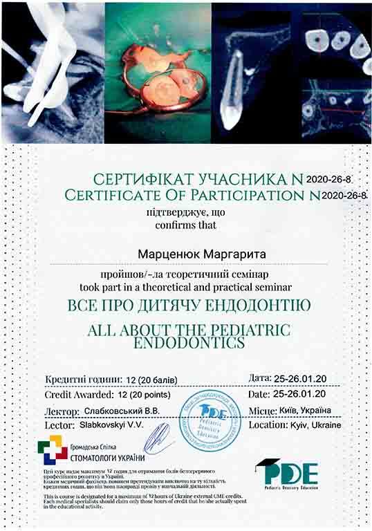 Сертифікат Марценюк Маргарити - (Все про дитячу ендодонтію)