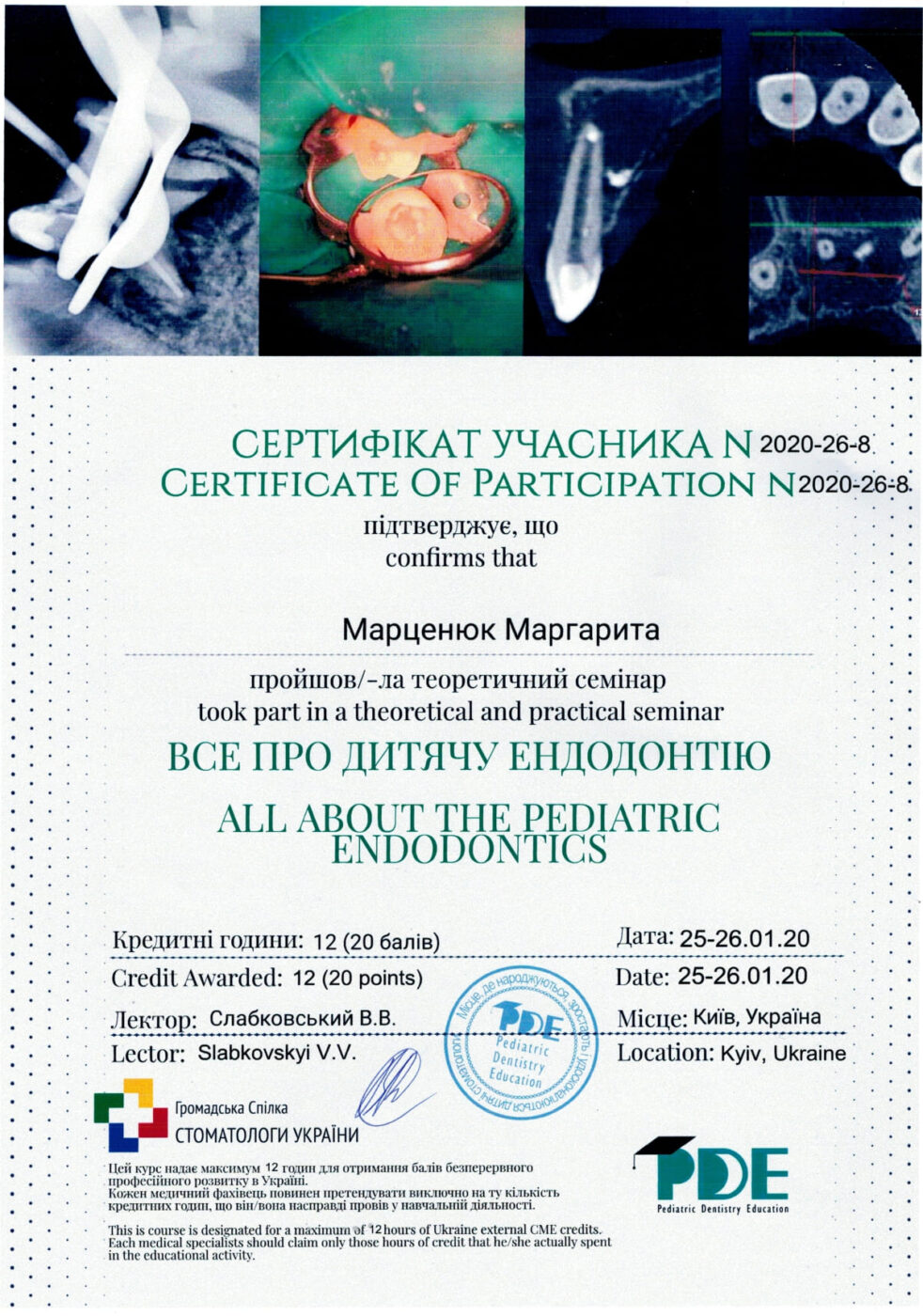 Сертифікат дитячого лікаря стоматолога Марценюк Маргарити Ігорівни об участі у семінарі (Все про дитячу ендодонтію)