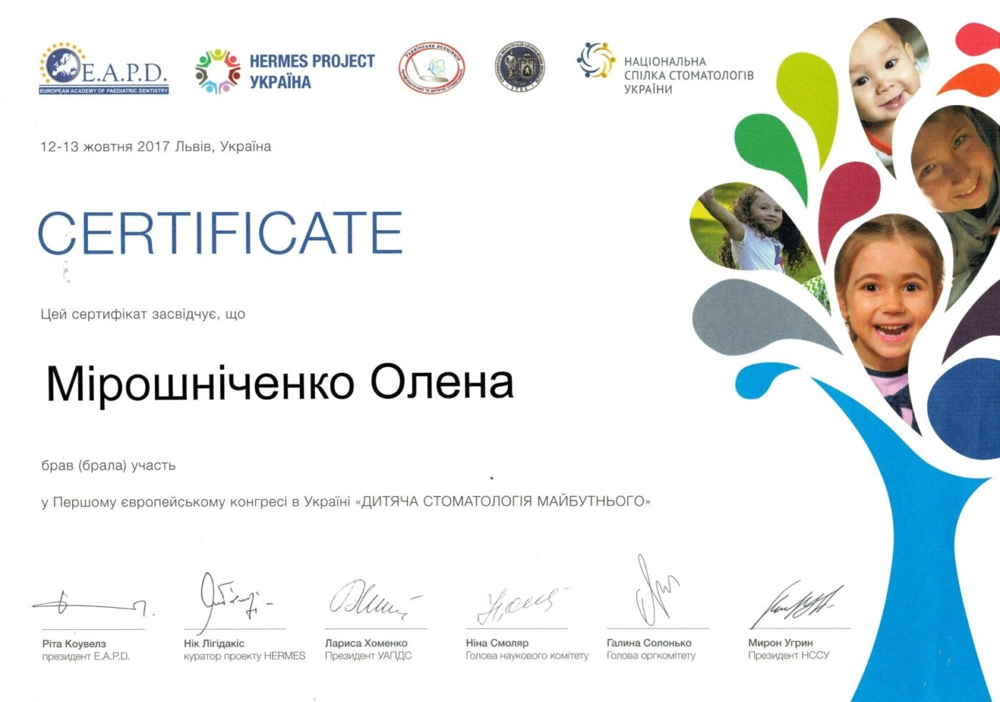 Сертифікат дитячого лікаря стоматолога Мірошниченко Олени Вікторівни об участі у первом европейском конгресе (Дитяча стоматологія майбутнього)