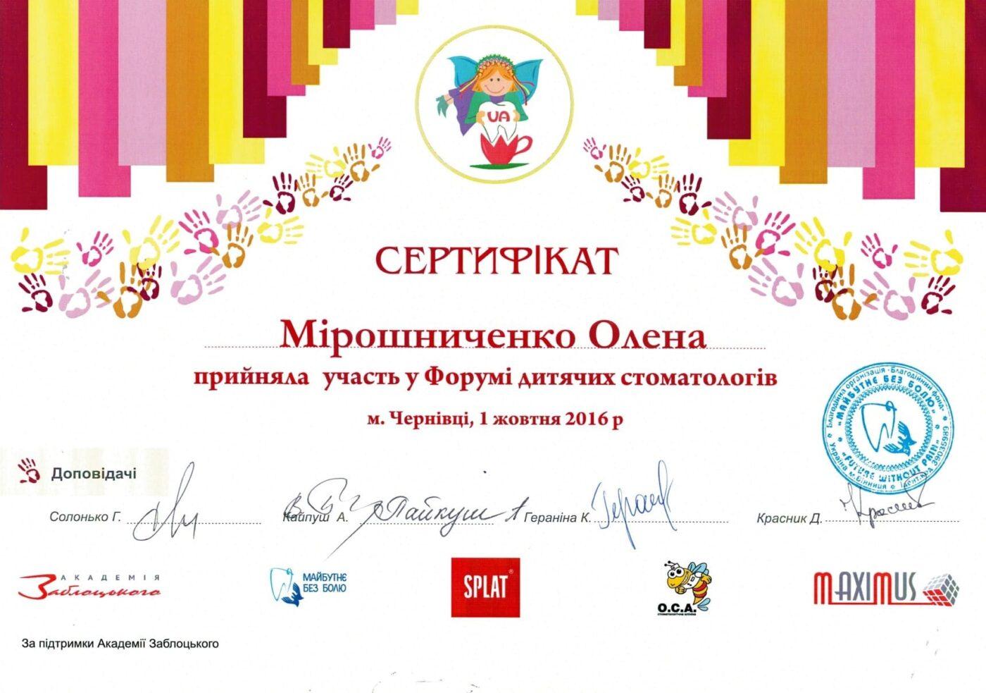 Сертифікат дитячого лікаря стоматолога Мірошниченко Олени Вікторівни об участі у (Форумі дитячих стоматологів)