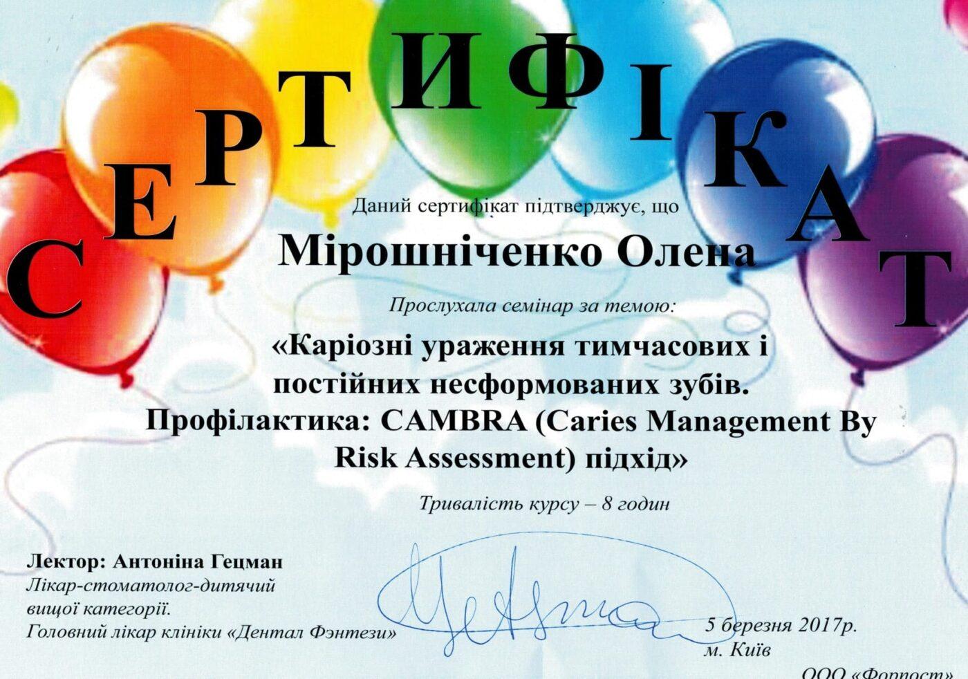 Сертифікат дитячого лікаря стоматолога Мірошниченко Олени Вікторівни об участі у семінарі (Каріозні ураження тимчасових і постійних несформованих зубів. Профілактика: CAMBRA (Caries Management By Risk Assessment) підхід)