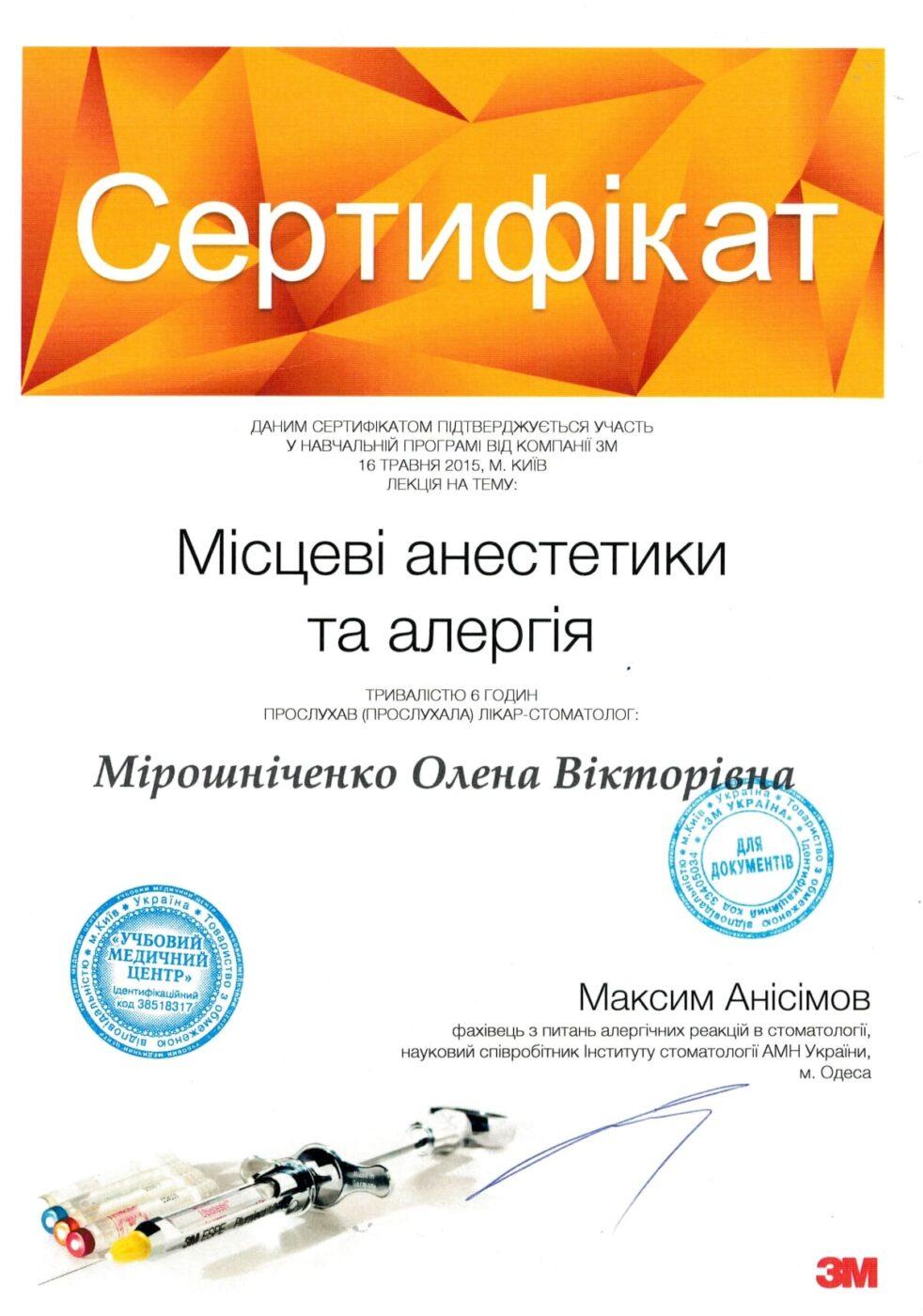 Сертифікат дитячого лікаря стоматолога Мірошниченко Олени Вікторівни об участі у курсі (Місцеві анестетики та алергія)
