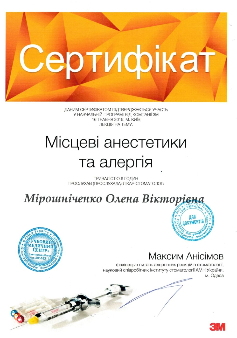 Сертификат подтверждающий участие Алёны Мирошниченко в курсе - Местные анестетики и аллергия