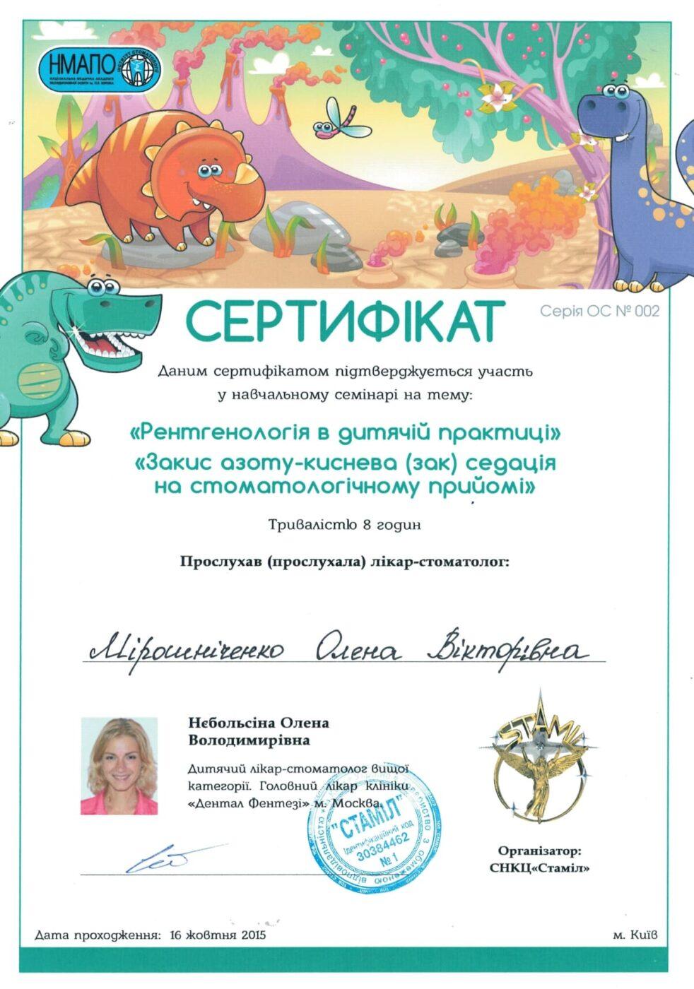 Сертифікат дитячого лікаря стоматолога Мирошниченко Елены Викторовны об участі у семінарі (Рентгенологія в дитячій практиці)