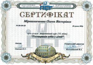 Мірошниченко
