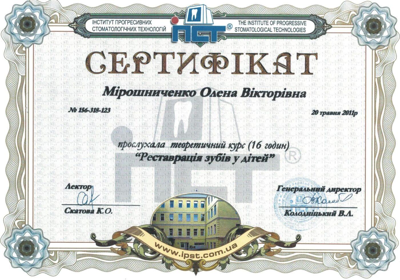 Сертифікат дитячого лікаря стоматолога Мірошниченко Олени Вікторівни об участі у курсі (Реставрація зубів у дітей)
