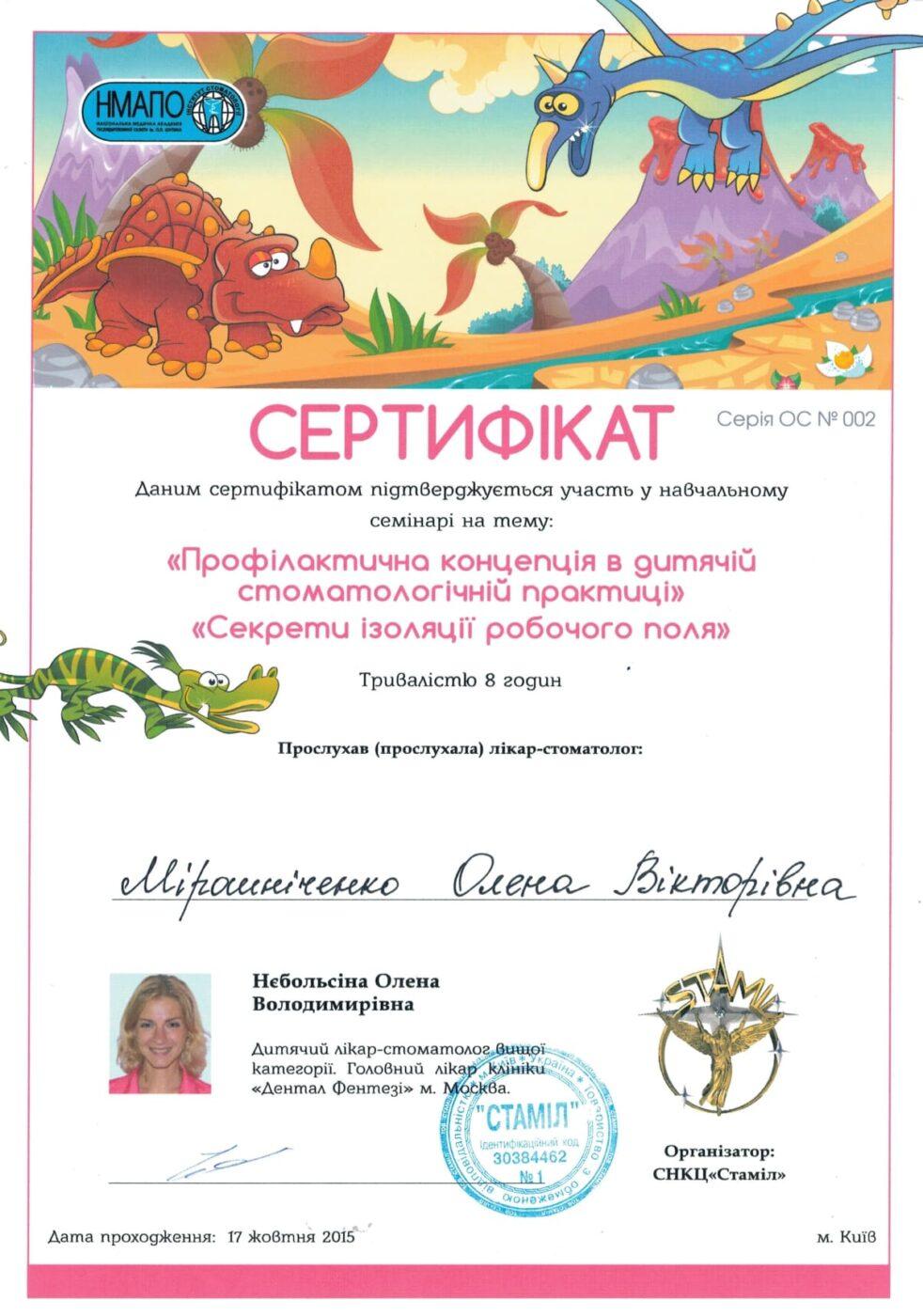 Сертифікат дитячого лікаря стоматолога Мірошниченко Олени Вікторівни об участі у семінарі (Профілактично концепція в дитячій стоматологічній практиці)