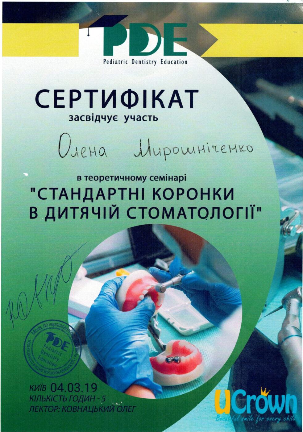 Сертификат подтверждающий участие Алёны Мирошниченко в курсе - Стандартные коронки в детской стоматологи