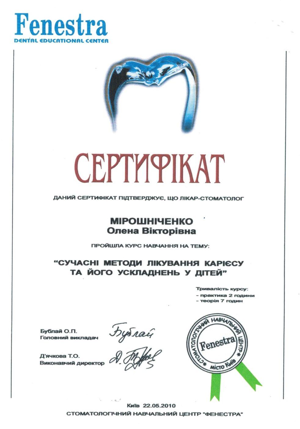 Сертифікат дитячого лікаря стоматолога Мірошниченко Олени Вікторівни об участі у курсі (Сучасні методи лікування карієсу та його ускладнень у дітей)
