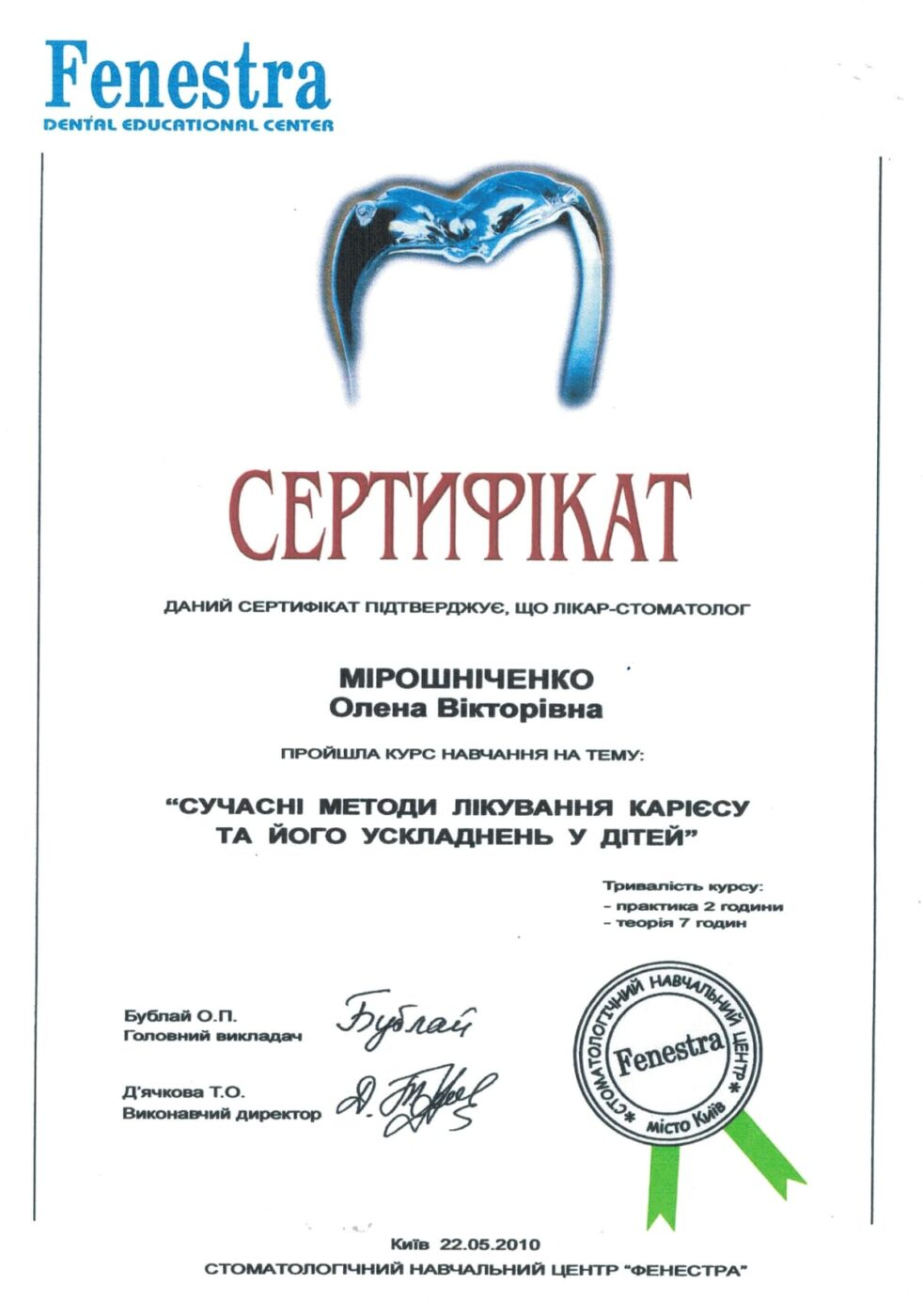 Сертификат подтверждающий участие Алёны Мирошниченко в курсе - Современные методы лечения кариеса у детей и его усложнений