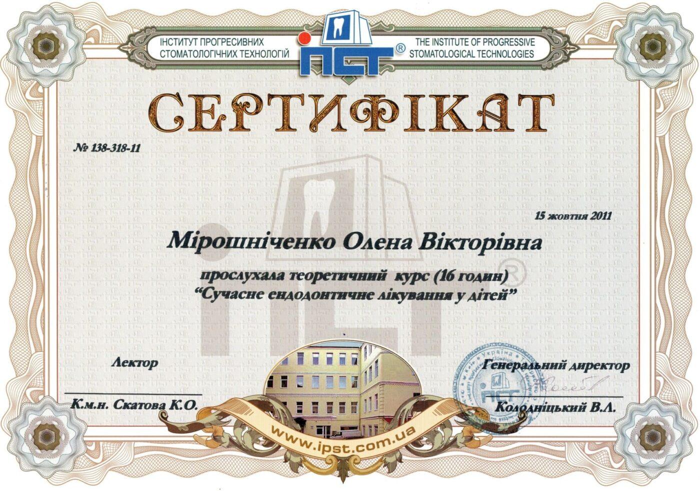 Сертифікат дитячого лікаря стоматолога Мірошниченко Олени Вікторівни об участі у курсі (Сучасне ендодонтичне лікування у дітей)