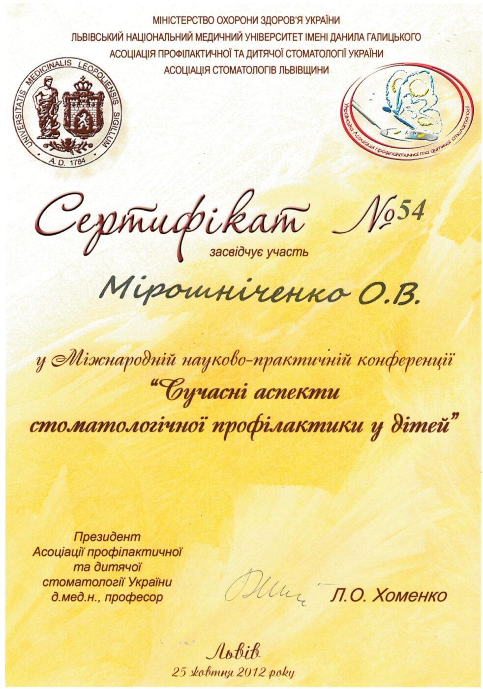 Сертификат подтверждающий участие Алёны Мирошниченко в курсе - Современные аспекты стоматологической профилактики у детей