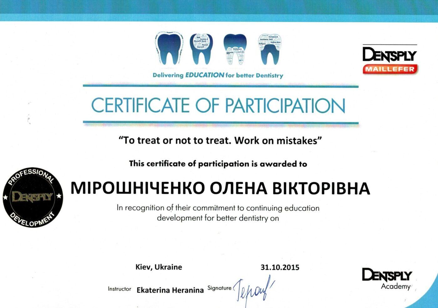 Сертифікат дитячого лікаря стоматолога Мірошниченко Олени Вікторівни об участі у курсі (To treat or not to treat. Work on mistakes)