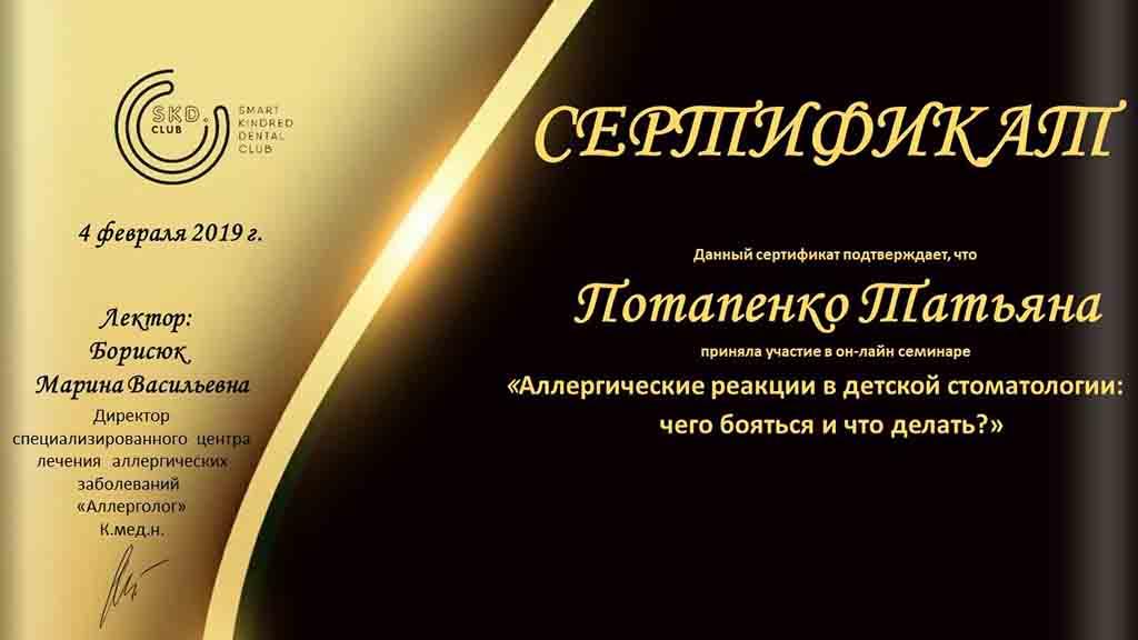 Сертификат Потапенко Татьяны - семинар (Аллергические реакции в детской стоматологии: чего бояться и что делать?)