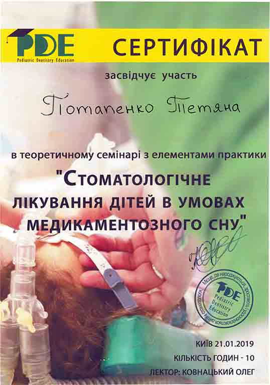 Сертифікат Потапенко Тетяни - семінар з елементами практики (Стоматологічне лікування дітей в умовах медикаментозного сну)