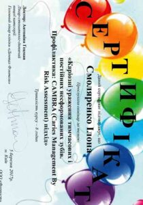 """Сертифікат Смоляренко Ілони - семінар """"Каріозні ураження тимчасових і постійних несформованих зубів"""""""