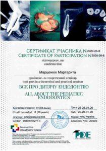 """Сертифікат Марценюк Маргарити - """"Все про дитячу ендодонтію"""""""